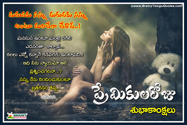 Feb 14th Lovely Happy Valentines Day Wishes and Greetings in Telugu Langauge, Telugu Valentines Day kavithalu, Valentines Day 2017 Greetings and Messages in Telugu Langauge, New Telugu Valentines Day Pictures and messages Free online.You and me Valentine's Day Telugu Greetings with Nice Images in Telugu Language. Good Telugu Love Greetings for Valentine's Day. Beautiful Telugu Love Greetings for Feb 14. Nice Telugu Language Online Love Messages and Quotes Pictures. Best Telugu Valentine's Day Quote Pictures.