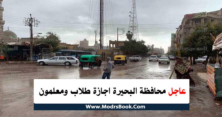 عاجل محافظة البحيرة بكرة اجازة طلاب ومعلمون