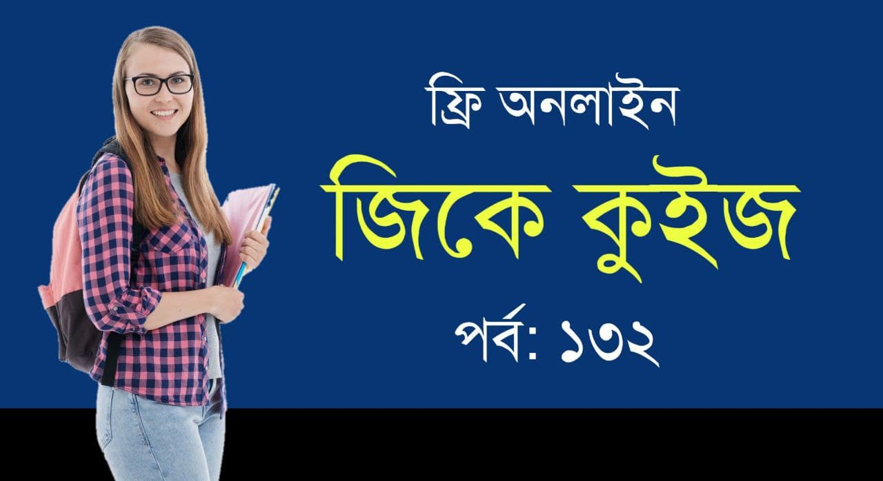 General Knowledge Mock Test in Bengali Part-132