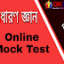 GK Online Mock Test in Bengali For Competitive Exam | Indian Freedom Struggle Quiz in Bengali