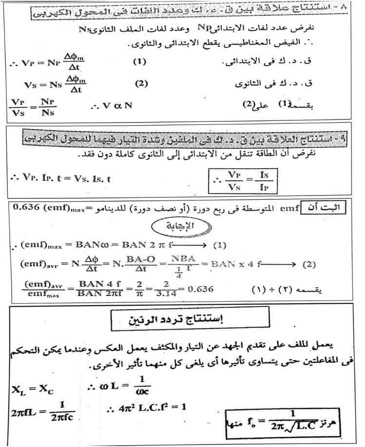 مسائل فيزياء مجابة .. مهمة جدا لطلاب ثانوية عامة 3