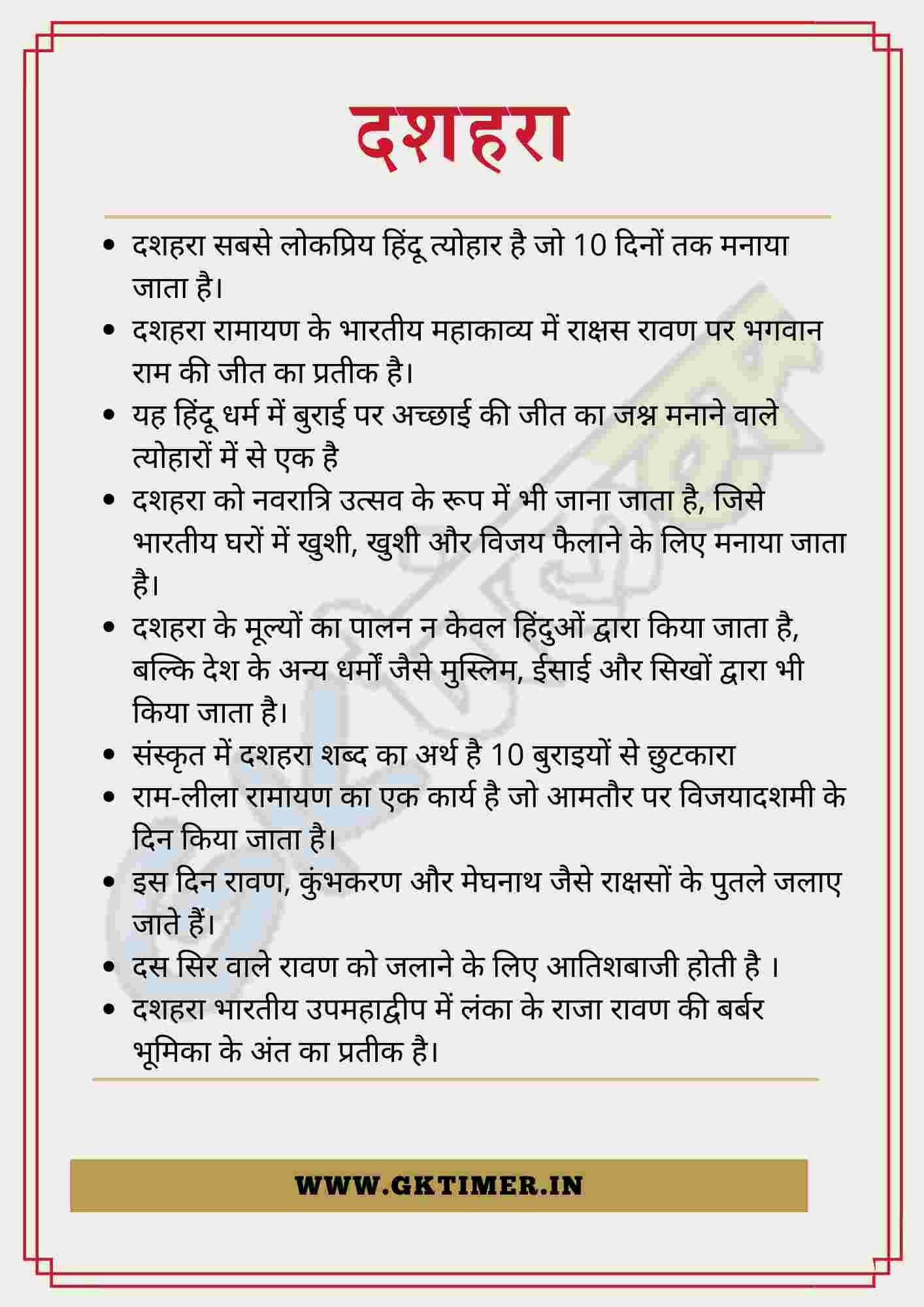 दशहरा पर निबंध | Dussehra Essay in Hindi | 10 Lines on Dussehra in Hindi