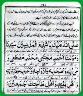 benefits of durood-e-tayyab in urdu
