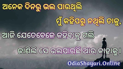 Odia Sad Shayari Photo Download | Sad Love Quotes