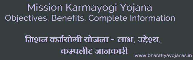 Mission Karmayogi Yojana - Objectives, Benefits, Complete Information
