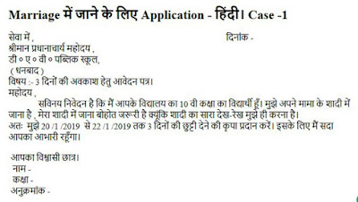 shaadi ke liye application