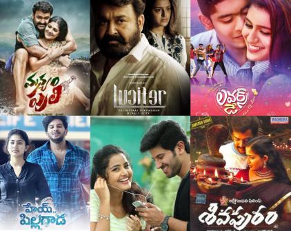 telugu-dubbed-malayalam-movies-list