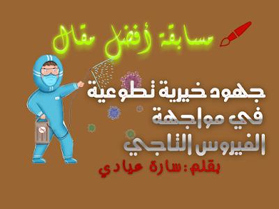 جهود خيرية تطوعية في مواجهة الفيروس التاجي