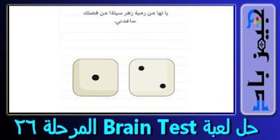 حل لعبة Brain Test المرحلة 1 الي 30