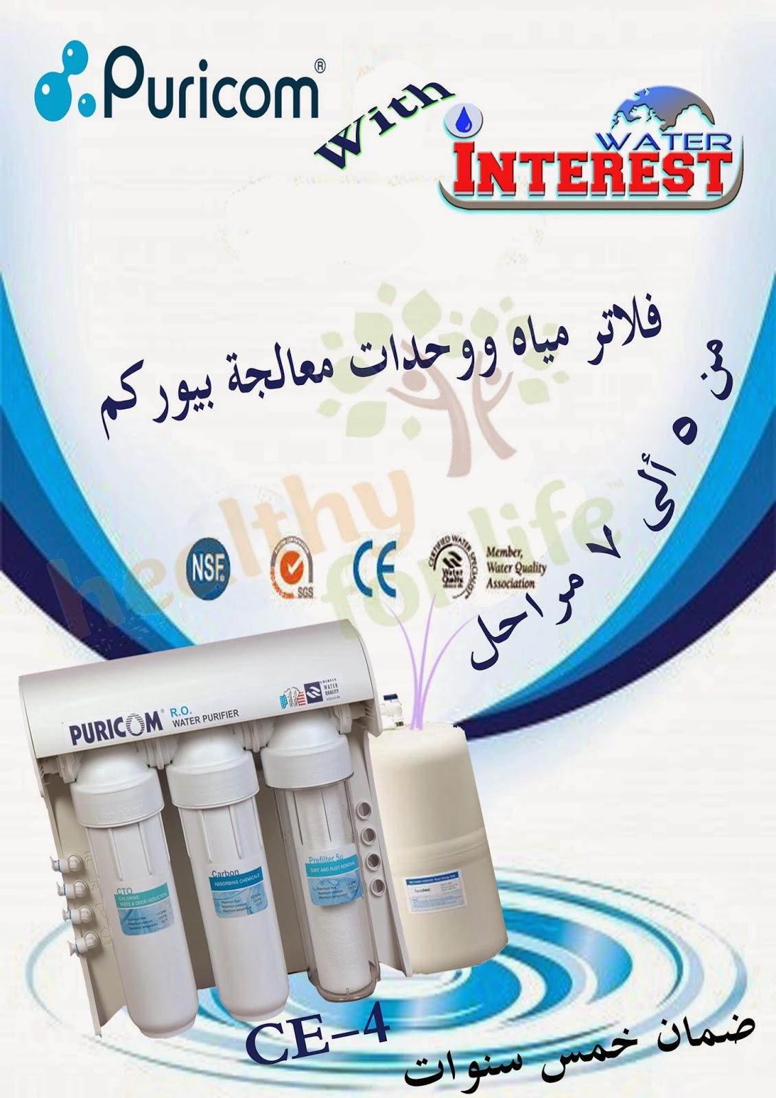 فلتر مياه سبع مراحل CE-4