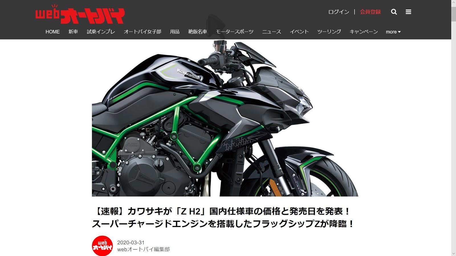 Zh2 カワサキ