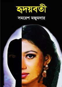 Hridoybati by Samaresh Majumdar ebook