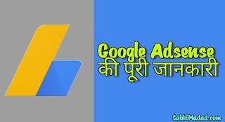 Google Adsense Ki Puri Jankari | गूगल एडसेंस से जुड़ी सभी जानकारी