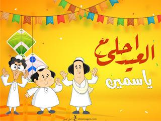 العيد احلى مع ياسمين
