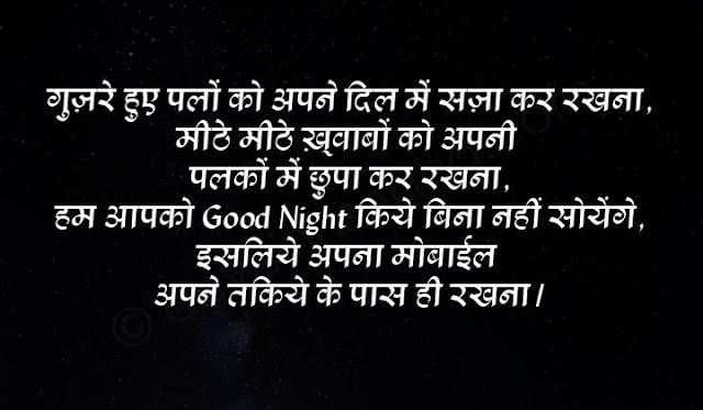 good night status love