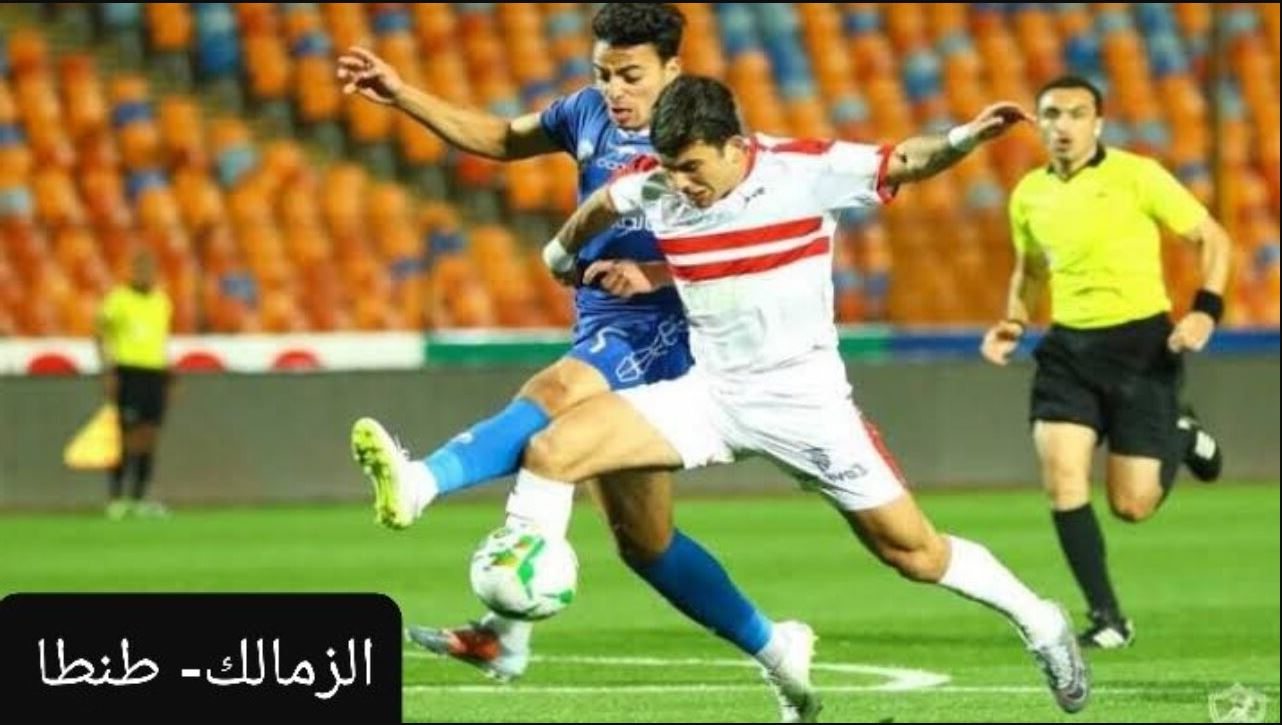 مباراة الزمالك وطنطا اليوم بتاريخ 22 سبتمبر في الدوري المصري والقناة الناقلة