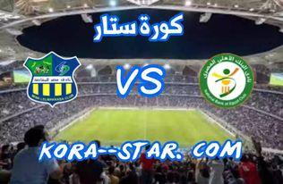 بطاقة مباراة مصر المقاصة والبنك الاهلي