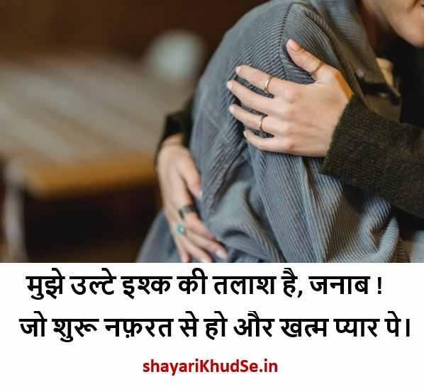 Girlfriend Shayari Photo Ke Sath, Girlfriend Shayari Photo In hindi, Girlfriend Sad Shayari Photo
