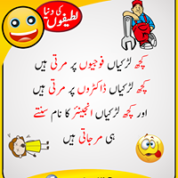 jokes in urdu,Lateefon ki Duniya,Joke of The Day,urdu lateefa,very funny joke in urdu,lateefay,funny latifay,jokes in urdu 2018,urdu jokes
