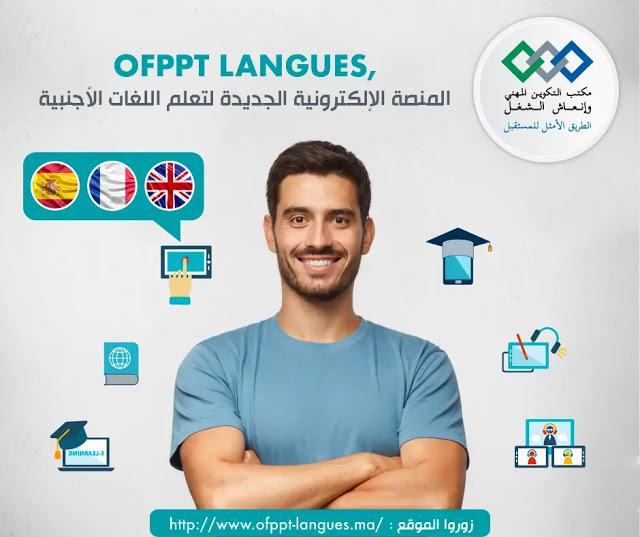 ofppt-langues.ma منصة التعليم عن بعد للغات الأجنبية شرح كامل