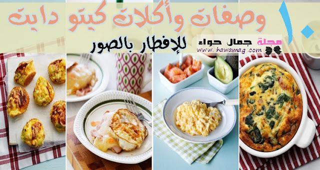 بالصور: وصفات وأكلات كيتو دايت للإفطار بالصور والسعرات