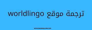 ترجمة موقع worldlingo