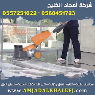 شركة تنظيف بالمدينة المنورة 0568451723