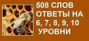 508 слов все ответы на 6, 7, 8, 9, 10 уровни