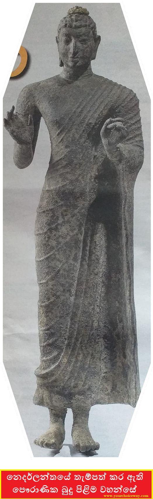 නෙදර්ලන්තයේ තැම්පත් කර ඇති පෞරාණික බුදු පිළිම වහන්සේ  (The Ancient Buddha Statue which is depositioned at the Netherland Royal Museum) 💐😍🧝🧚✍️ - Your Choice Way
