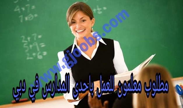 مطلوب معلمون للعمل باحدى المدارس في دبي