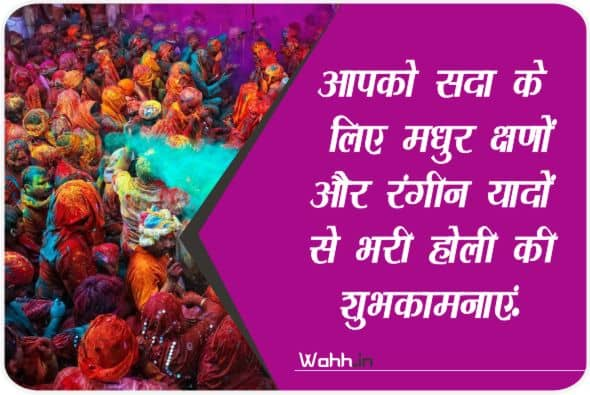 Holi Quotes In Hindi  Images