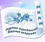 http://www.iozarabotke.ru/2017/03/sozdaniye-virusnih-otkrytok.html