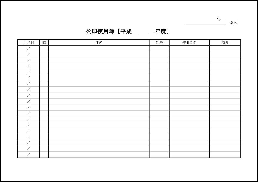 公印使用簿 012