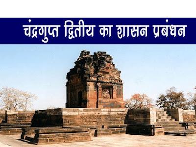 चन्द्रगुप्त द्वितीय का शासन प्रबन्ध |  चन्द्रगुप्त द्वितीय के समय प्रशासन | Charda Gupt Secon Ka Prabandhan