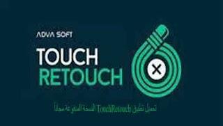 تحميل تطبيق TouchRetouch النسخة المدفوعة مجاناً للإزالة الخلفيات والعيوب من الصور