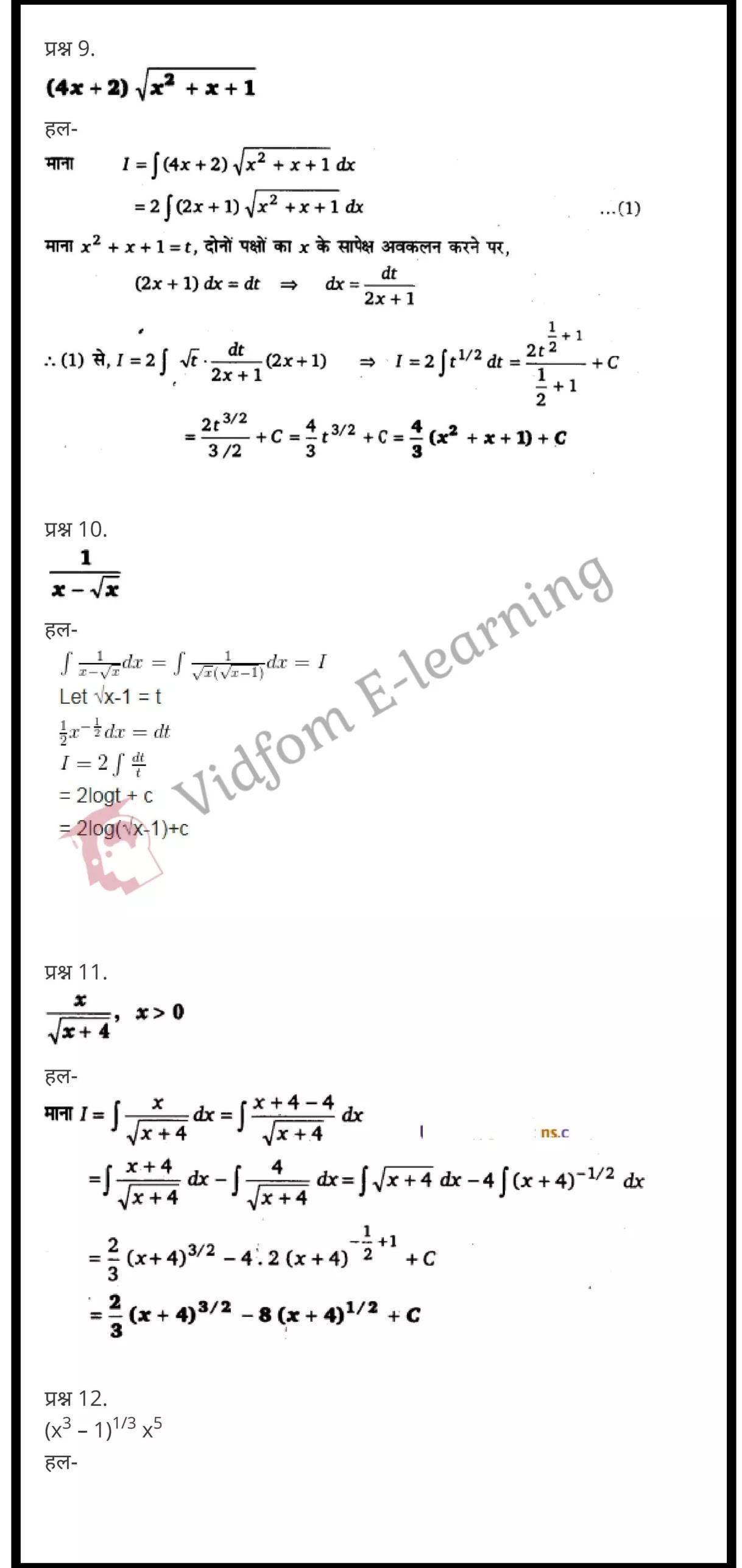 class 12 maths chapter 7 light hindi medium 9
