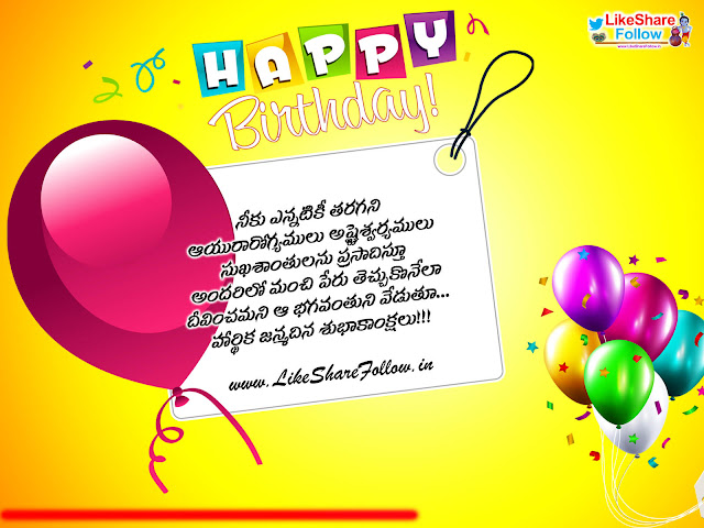 best birthday text messages to wish son and daughter in telugu font