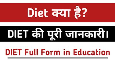 DIET Full Form in Education