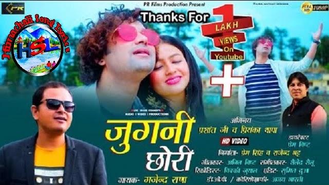 Jugni Chhori Song Lyrics - Gajender Rana   जुगनी छोरी