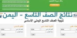 تم صدور نتائج الصف التاسع اليمن 2021 yemen exam رابط موقع وزارة التربية والتعليم اليمني نتيجة الثانوية العامة ٢٠٢١ برقم الجلوس ظهرت الان