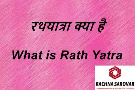 रथयात्रा क्या है हिंदी में   पुरी रथयात्रा पर्व क्यों मनाया जाता हैं हिंदी में    जगन्नाथ रथयात्रा पर्व कब और किस दिन मनाया जाता है हिंदी में