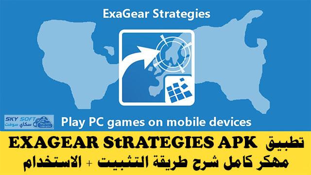 تحميل تطبيق ExaGear Strategies مهكر اخر اصدار    لتشغيل العاب الكمبيوتر على الاندرويد    بدون روت  