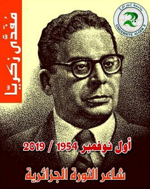 قصيدة نادرة لعظيم الثورةالجزائرية  مفدي زكريا بقلم: الأستاذ محمد ربيعي