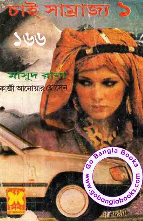 Masud download series free rana ebook bangla