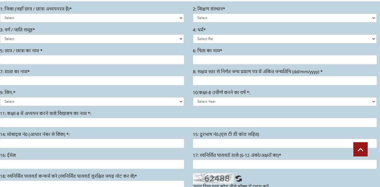 Registration Form of Scholarship UP state