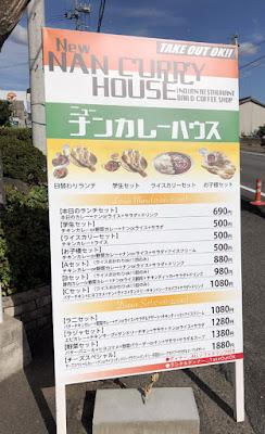 板野「ニュー ナンカレーハウス」2019/10/6 飲食レビュー