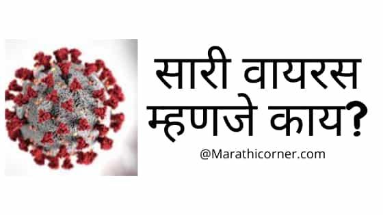 What is Sari Virus in Marathi