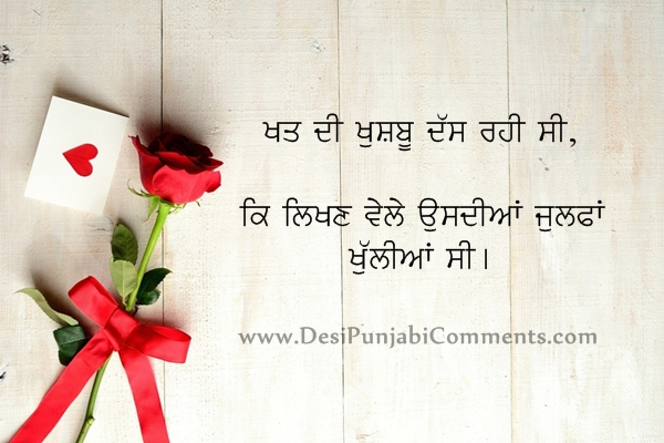 Khat Di Khushboo - Romantic Punjabi Quotes