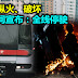 多站遭纵火、破坏,港铁夜间宣布:全线停驶