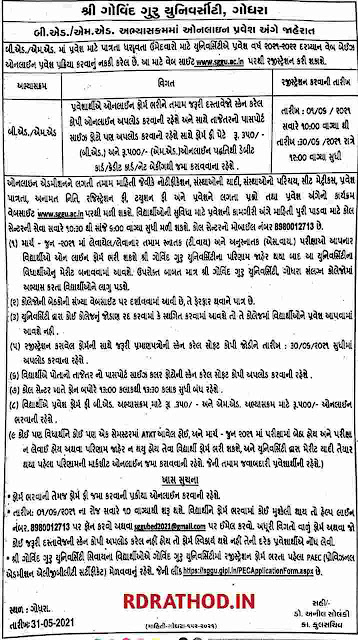 Govind Guru University, Godhra B.Ed.  / M.Ed.  Announcement